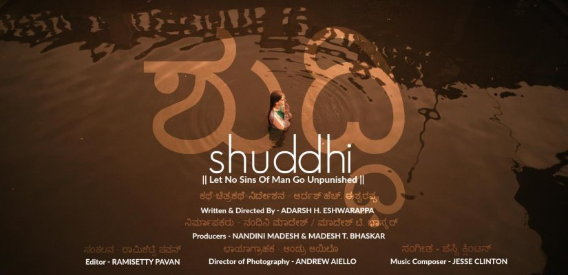 Shuddhi Kannada (2017) Torrent Full Movie Download