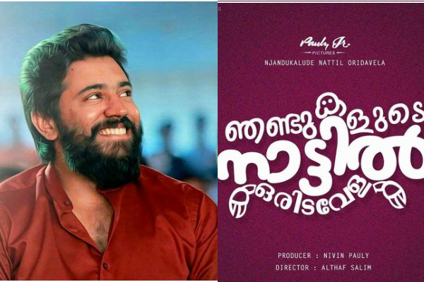 Njandukalude Naattil Oridavela (2017) Torrent Full Malayalam Movie Download
