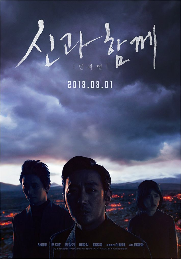 Along With the Gods: The Last 49 Days( 신과함께-인과 연) Torrent Full Movie Download